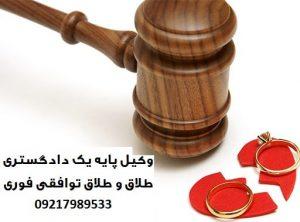 وکیل طلاق توافقی سریع در شیراز تلفن