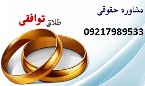 وکیل طلاق توافقی شیراز