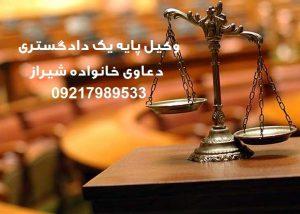 تلفن وکیل شیراز