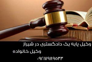 مشاوره حقوقی وکیل شیراز