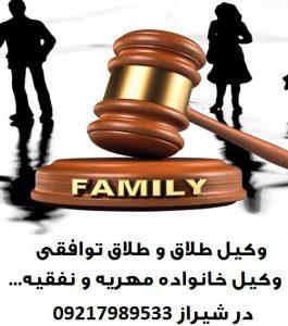 وکیل خانواده طلاق و طلاق توافقی