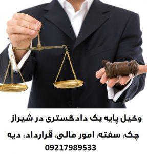 وکیل خوب در شیراز تلفن