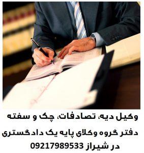 وکیل چک سفته دیه شیراز