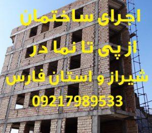 اجرای ساختمان از پی تا نما توسط پیمانکار ساختمان در شیراز