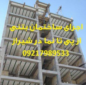 اجرای ساختمان بتنی از پی تا نما
