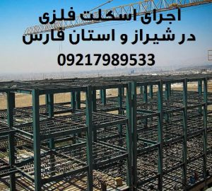 اجرا و ساخت اسکلت فلزی در شیراز