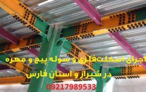 اسکلت فلزی پیچ و مهره و سوله سازی در شیراز
