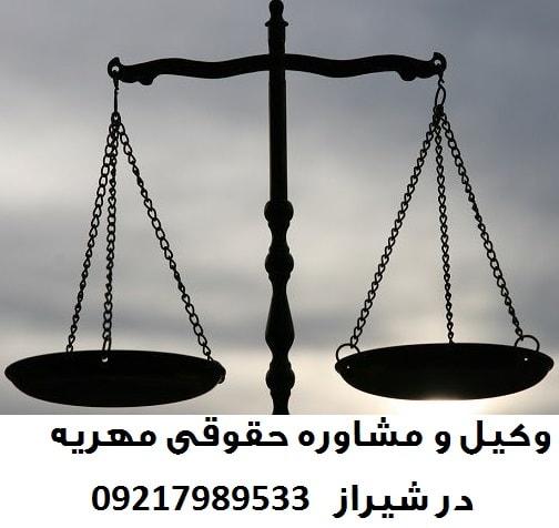 وکیل مهریه و طلاق در شیراز