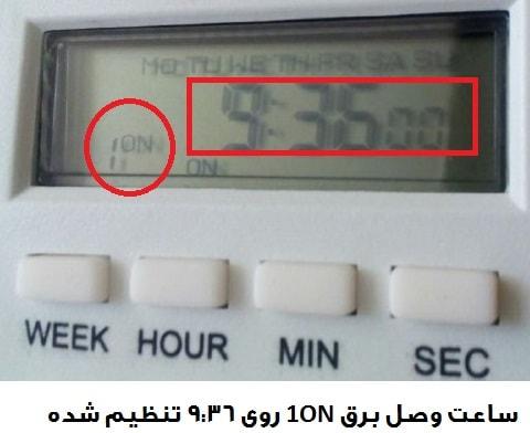 ساعت وصل برق تنظیم شده