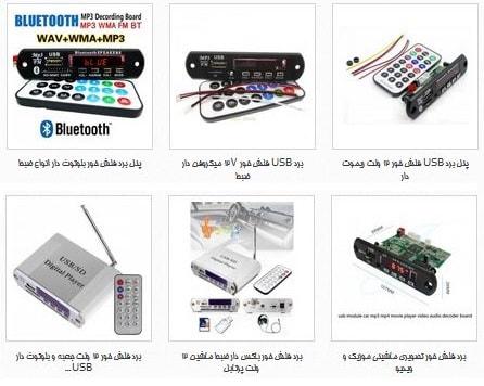 مدلهای متنوع کیت USB پلیر فلشخور ضبط