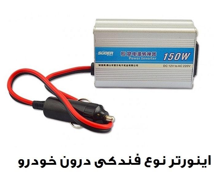 تبدیل برق خودرو 12 به 220 فندکی