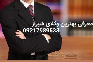 بهترین وکیل های شیراز
