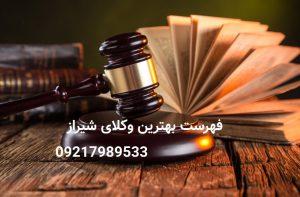 بهترین وکیل پایه یک دادگستری در شیراز