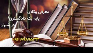 لیست وکلای پایه یک دادگستری در شیراز