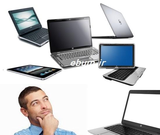 انتخاب و خرید لپ تاپ