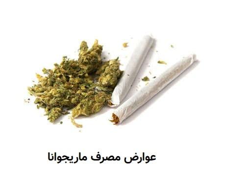 عوارض مصرف ماریجوانا